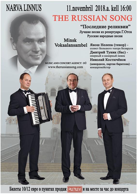 Лучшие голоса Беларуси снова в Нарве