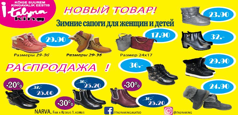 Новый товар! Зимние сапоги для женщин и людей