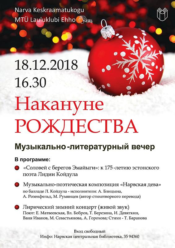 Накануне Рождества музыкально-литературный вечер