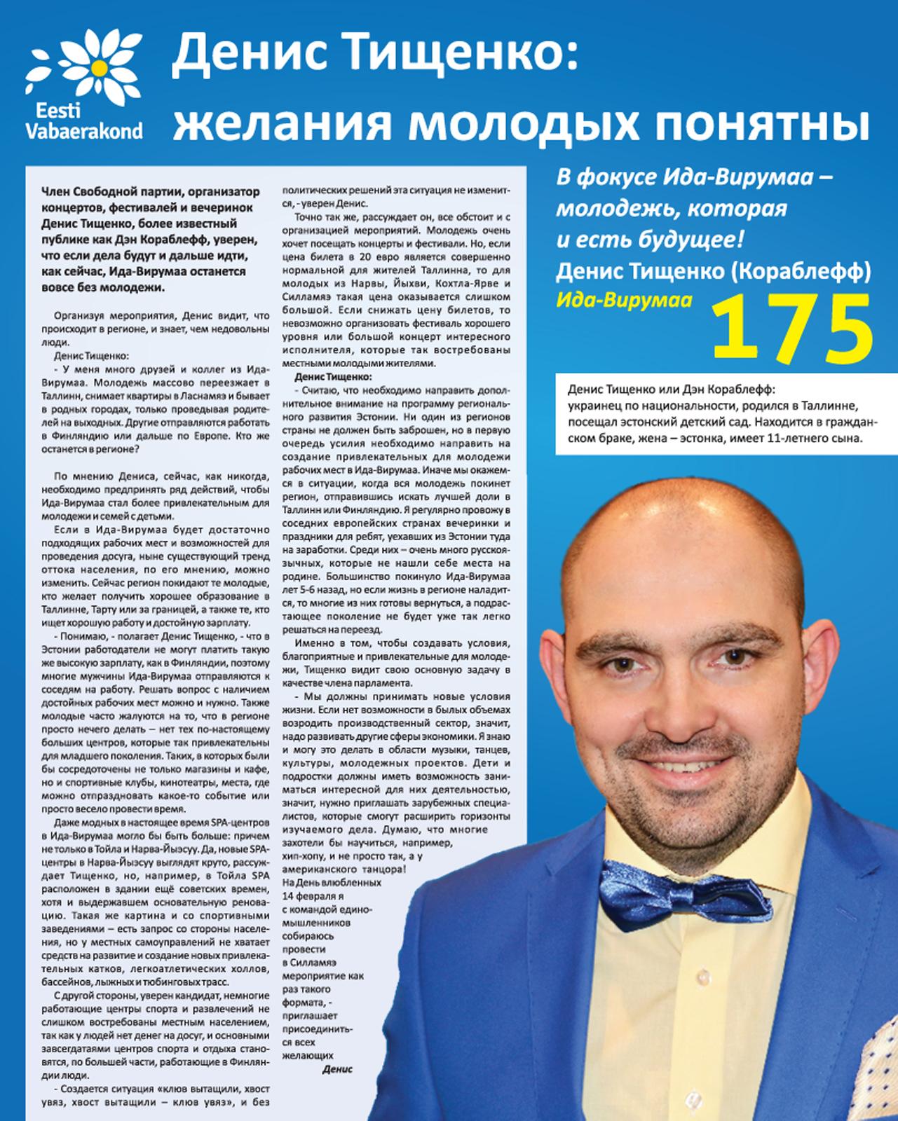 Свободная партия (175 DENISS TIŠTŠENKO Ида-Вирумаа)