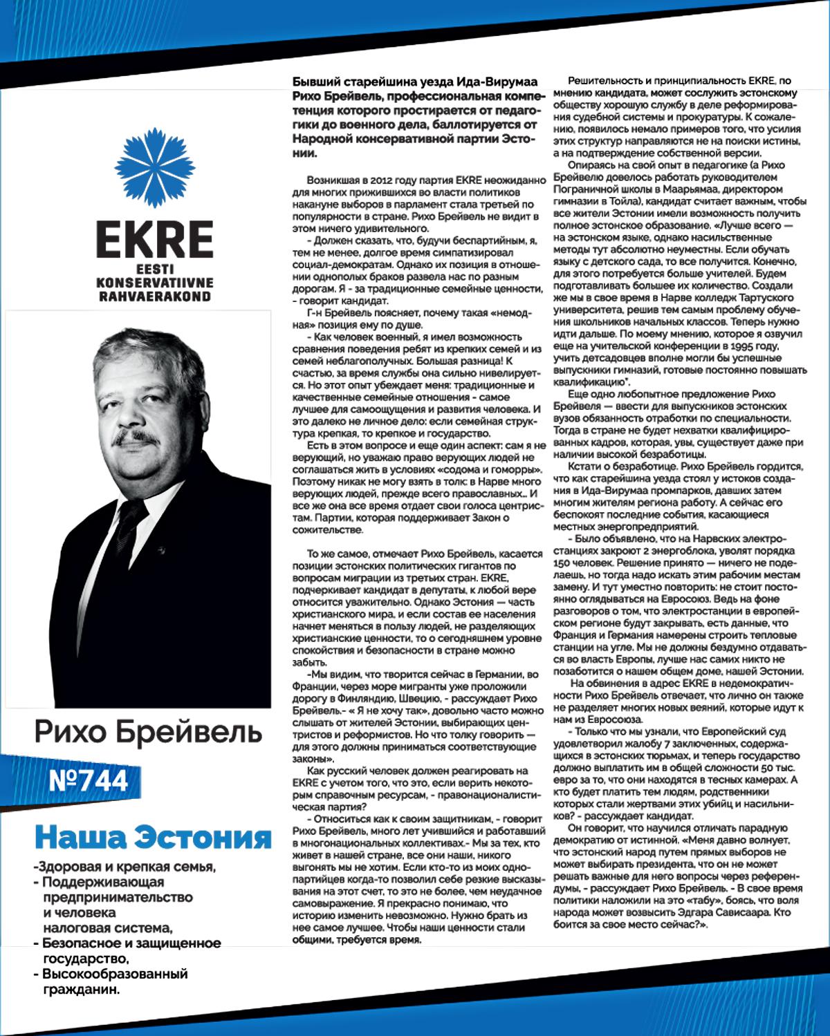 EKRE (744 RIHO BREIVEL Ида-Вирумаа)