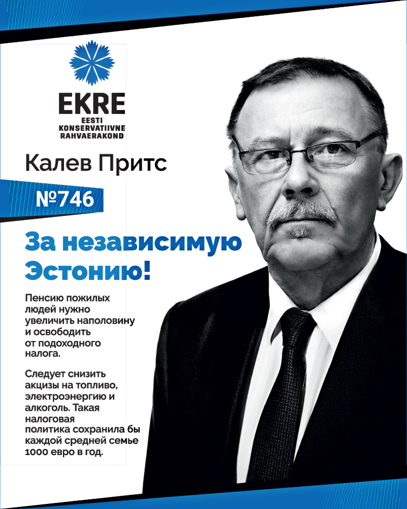 EKRE (746 KALEV PRITS Ида-Вирумаа)