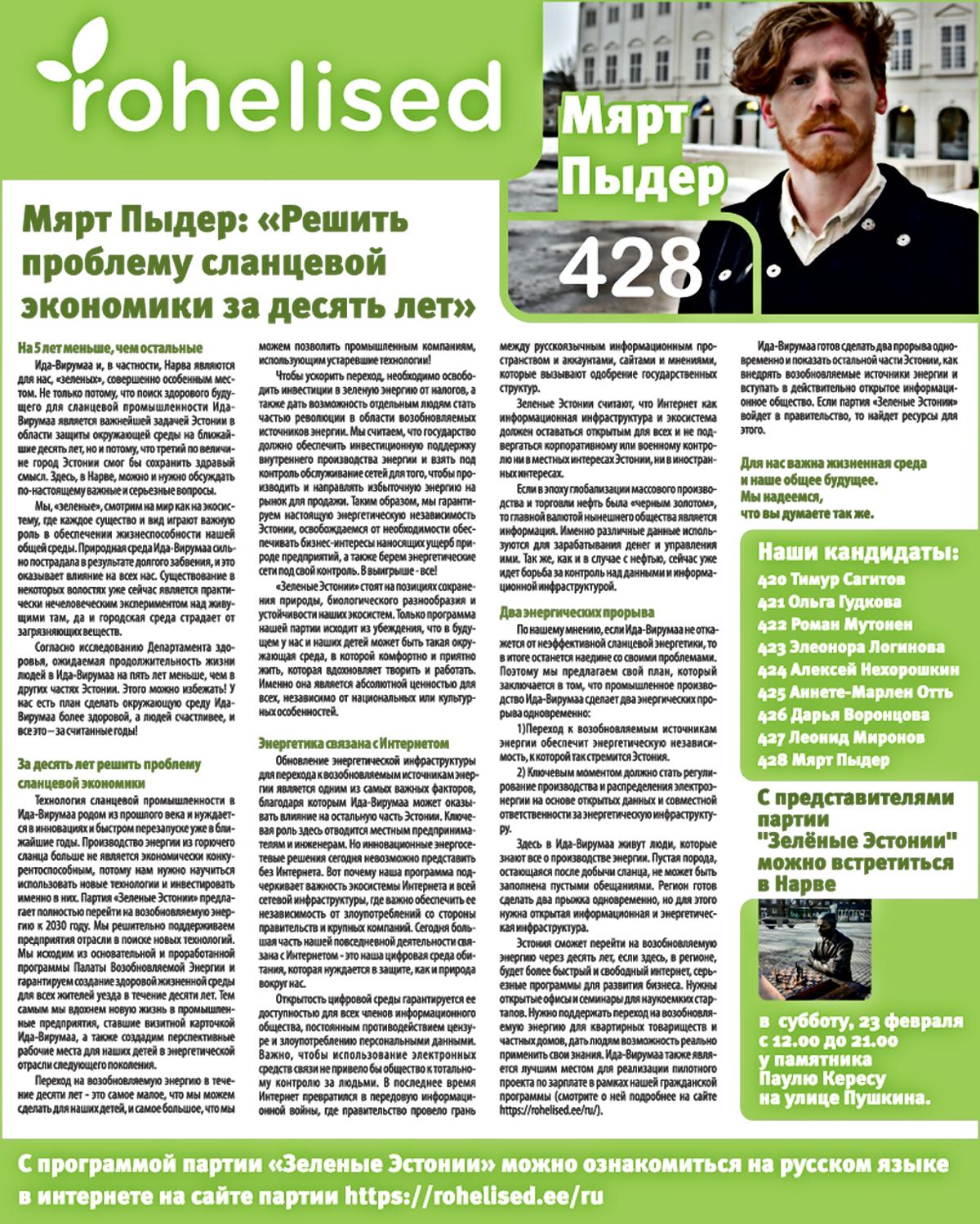 Зеленые Эстонии (428 MÄRT PÕDER Ида-Вирумаа)