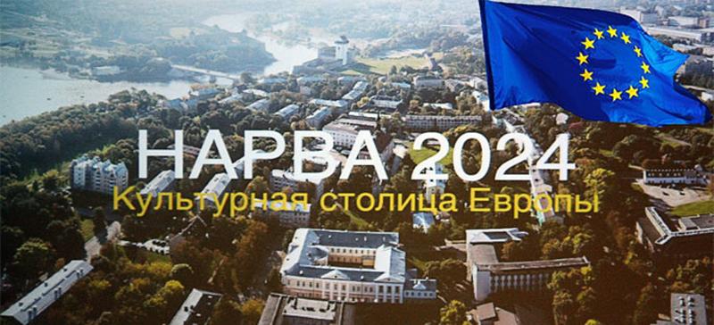 Нарва продолжит борьбу за звание Культурной столицы Европы 2024 с новой командой и удвоенным бюджетом
