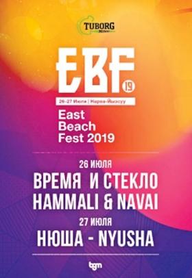EAST BEACH FEST 2019