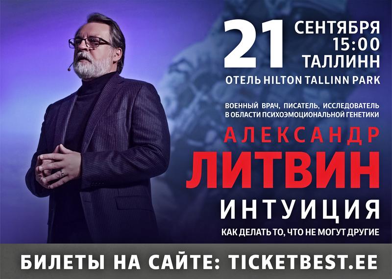 """Александр Литвин в Таллинне с лекцией: """"Интуиция. Как делать то, что не могут другие?"""""""