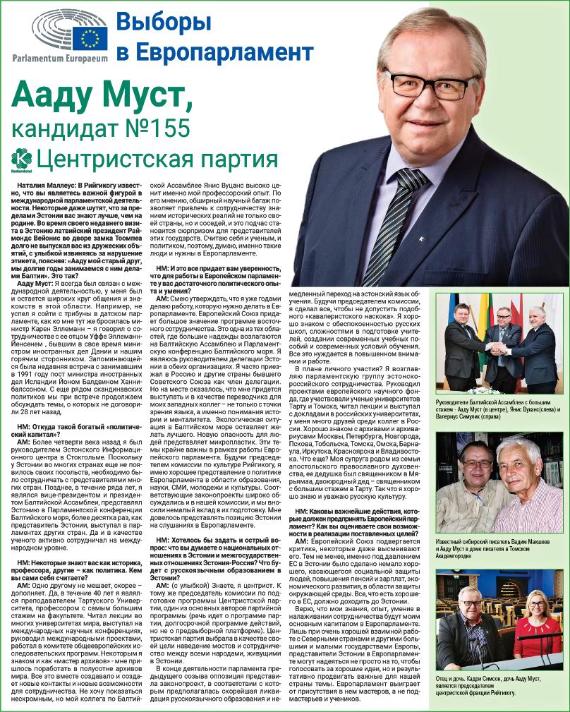 Ааду Муст, кандидат №155 (Центристская партия)