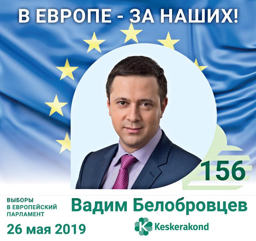 Вадим Белобровцев, кандидат №156 (Центристская партия)