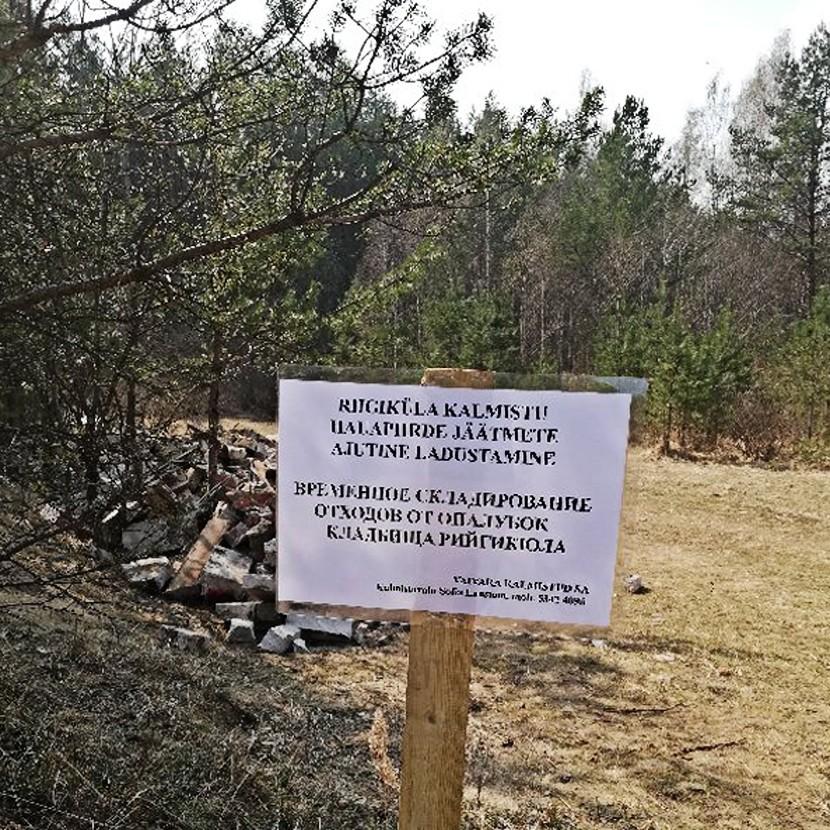 Строительный мусор разрешено складировать временно