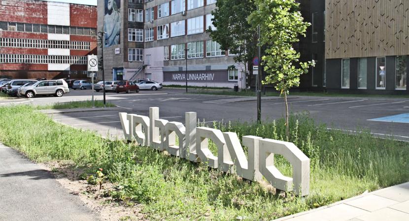 Правительство утвердило выделение 150 000 евро для центра Vaba Lava