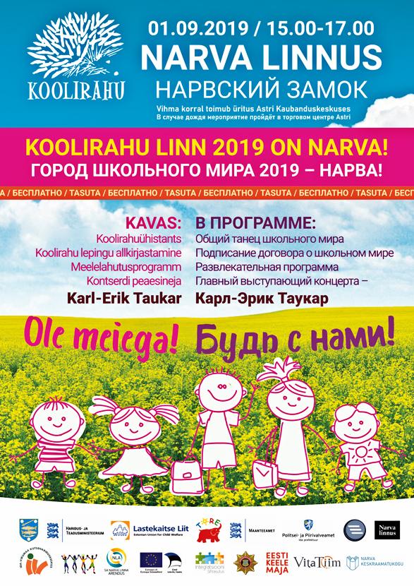 Праздник «Школьный мир» пройдёт 1 сентября в Нарвском замке