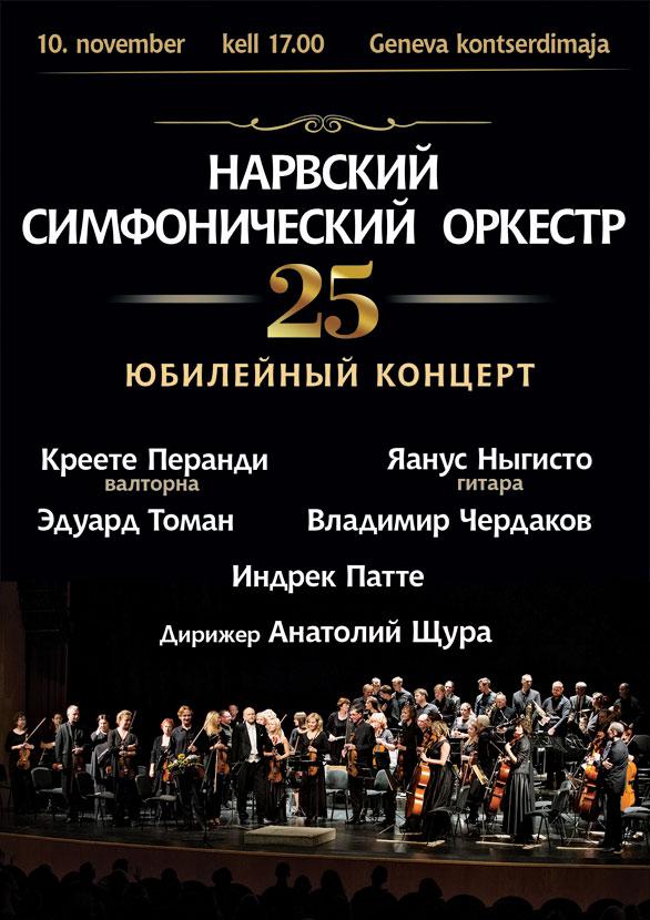 Юбилейный концерт Нарвского симфонического оркестра
