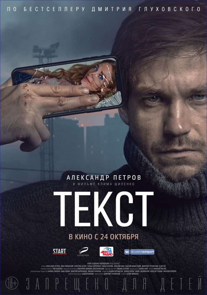 Tекст (14+)