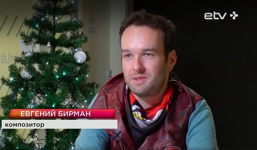Композитор Евгений Бирман: Нарва - это музыка в минорном стиле с примесью оптимизма