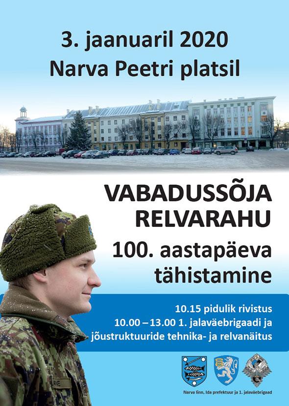 В Нарве отметят годовщину заключения перемирия в Освободительной войне