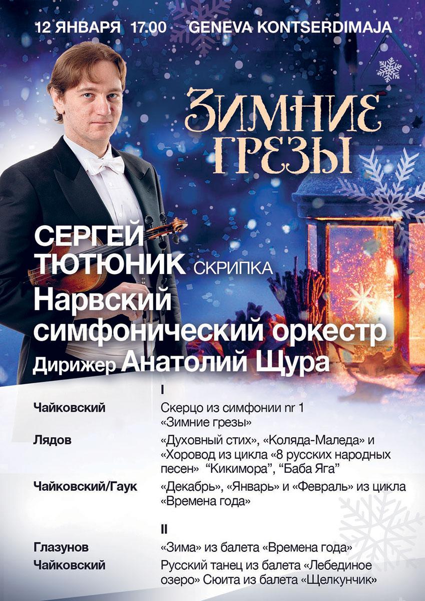Шедевры русской музыки в новой программе Нарвского симфонического оркестра