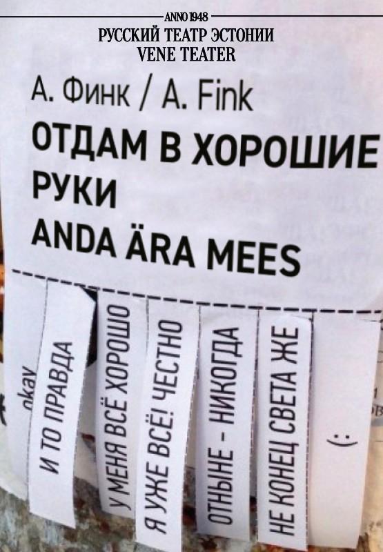 Русский театр Эстонии покажет в Нарве комедию «Отдам в хорошие руки»