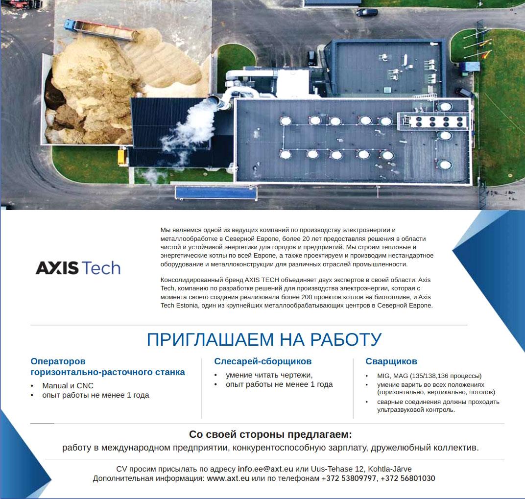 AXIS Tech приглашает на работу!