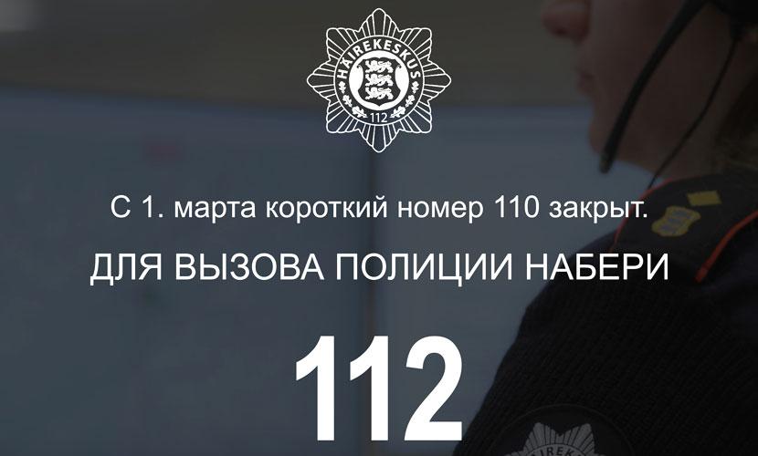 Это важно! Первого марта прекратил работу короткий номер полиции 110