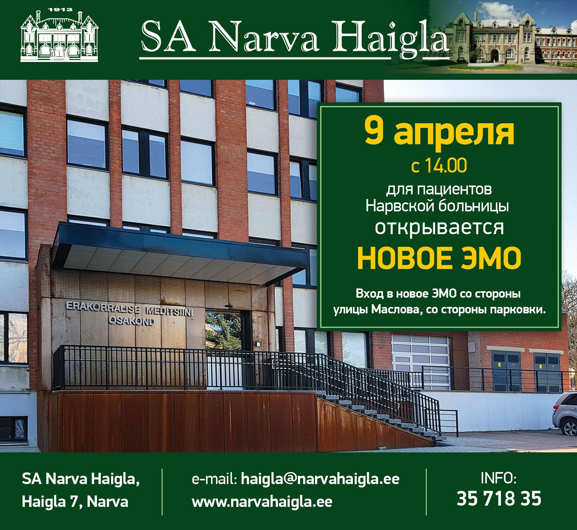 9 апреля обновленное отделение экстренной помощи Нарвской больницы открыли для пациентов