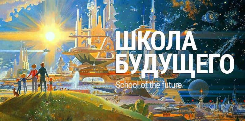 О нашем проекте «Школа будущего»