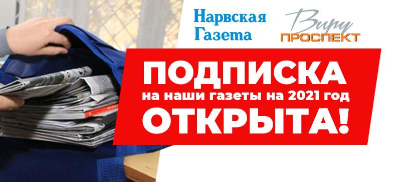 """Подписка на газеты """"Виру Проспект"""" и """"Нарвская газета"""""""