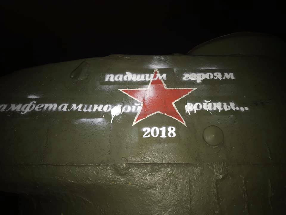 В посольстве РФ отреагировали на осквернение памятника-танка Т-34