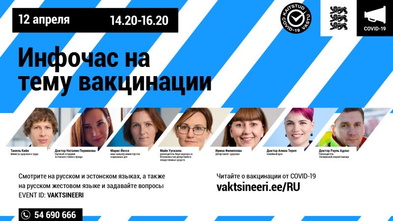Смотрите: Информационный час на русском языке, посвященный вакцинации