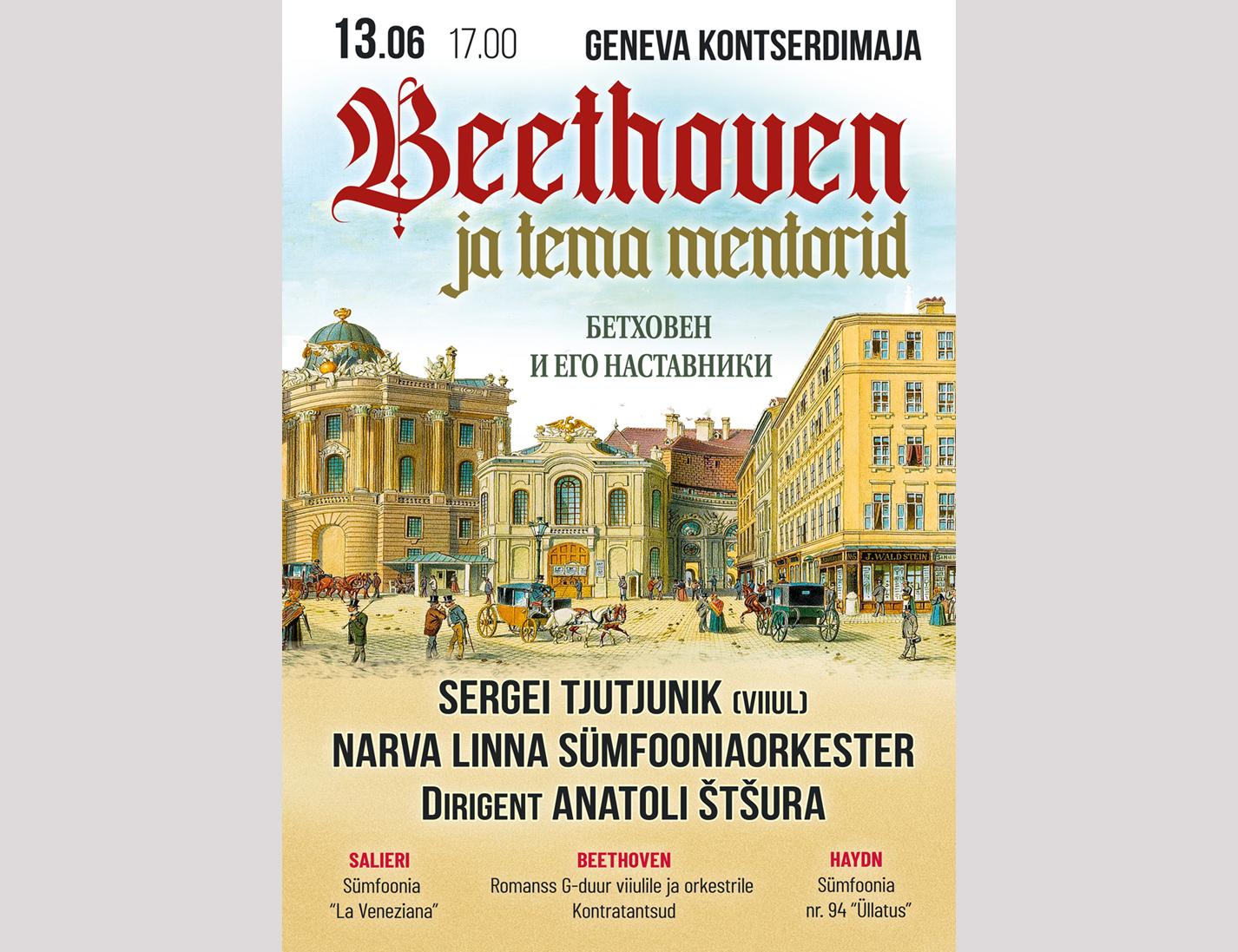 Новая программа Нарвского симфонического оркестра посвящена Бетховену